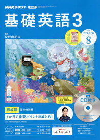 NHK R基礎英語3CD付 2019年8月号 【インタビュー】 上白石萌音[本/雑誌] (雑誌) / NHK出版