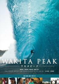 WAKITA PEAK -ワキタピーク-[DVD] / 邦画