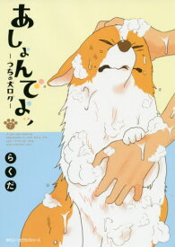 あしょんでよッ -うちの犬ログ- 7 (MFC ジーンピクシブシリーズ)[本/雑誌] (コミックス) / らくだ/著