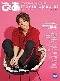 ぴあ Movie Special 2019 Summer 【表紙&巻頭】 平野紫耀 (King & Prince)[本/雑誌] (単行本・ムック) / ぴあ