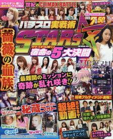 パチスロ実戦術STARS サワ・ミオリ&橘リノ 宿命の5大決闘 (GW)[本/雑誌] / ガイドワークス
