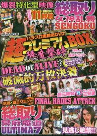 パチスロ実戦術DVD超プレミアムBOX降 (GW)[本/雑誌] / ガイドワークス