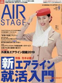 AirStage(エアステージ) 2019年9月号[本/雑誌] (雑誌) / イカロス出版