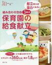 献立作りが面白くなる!3段式保育園の給食 (組み合わせ自由 食育カードブック 2)[本/雑誌] / 群羊社
