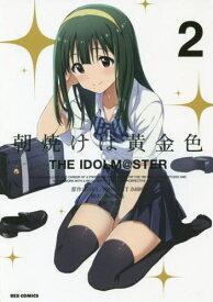 朝焼けは黄金色 THE IDOLM@STER 2 (IDコミックス/REXコミックス)[本/雑誌] (コミックス) / まな/画 / BNEI/PROJE