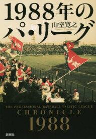 1988年のパ・リーグ[本/雑誌] / 山室寛之/著