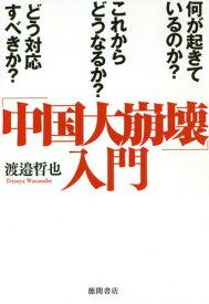 「中国大崩壊」入門 何が起きているのか?[本/雑誌] / 渡邉哲也/著