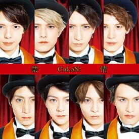 禁情 [DVD付初回限定盤][CD] / CoLoN: