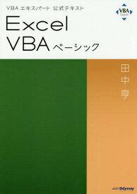 VBAエキスパート公式テキスト Excel VBA ベーシック[本/雑誌] (Web模擬問題付き) [リニューアル試験対応] / 田中亨/著