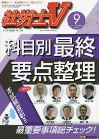 社労士V 2019年9月号[本/雑誌] (雑誌) / 日本法令