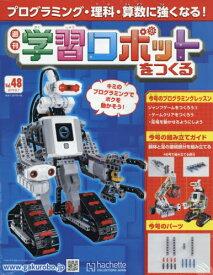 週刊 学習ロボットをつくる 48号 2019年8/7号[本/雑誌] (雑誌) / アシェット・コレクションズ・ジャパン
