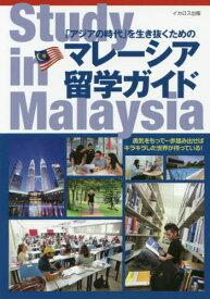「アジアの時代」を生き抜くためのマレーシア留学ガイド 勇気をもって一歩踏み出せばキラキラした世界が待っている![本/雑誌] / イカロス出版