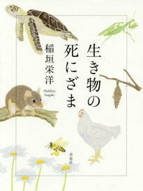 生き物の死にざま[本/雑誌] / 稲垣栄洋/著