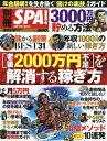 老後2000万円不足を解消する稼ぎ方 (FUSOSHA MOOK 別冊SPA!)[本/雑誌] / 扶桑社