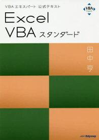 Excel VBAスタンダード (VBAエキスパート公式テキスト)[本/雑誌] / 田中亨/著