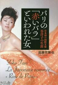 パリの「赤いバラ」といわれた女 日本初の国際女優谷洋子の生涯[本/雑誌] / 遠藤突無也/著