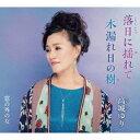 落日に揺れて[CD] / 高城ゆり