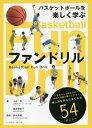 バスケットボールを楽しく学ぶファンドリル[本/雑誌] / 小谷究/著 加賀屋圭子/著 鈴木良和/監修