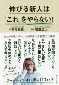 伸びる新人は「これ」をやらない![本/雑誌] / 冨樫篤史/著 安藤広大/監修