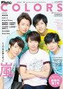 ザ・テレビジョンCOLORS Vol.46 SUMMER 2019年10月号 【表紙&巻頭】 嵐[本/雑誌] (雑誌) / KADOKAWA