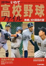 [書籍のメール便同梱は2冊まで]/2019世代 いわて高校野球ファイル[本/雑誌] / 岩手日報社