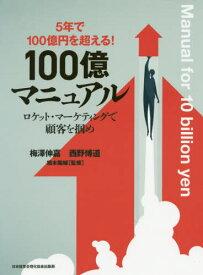 100億マニュアル[本/雑誌] / 梅澤伸嘉/著 西野博道/著