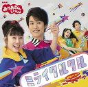 NHK「おかあさんといっしょ」最新ベスト ミライクルクル[CD] / ファミリー