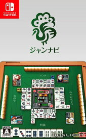 ジャンナビ麻雀オンライン[Nintendo Switch] / ゲーム