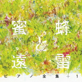『蜜蜂と遠雷』ピアノ全集+1[CD] [完全盤] / クラシックオムニバス