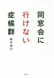 同窓会に行けない症候群[本/雑誌] / 鈴木信行/著