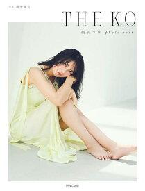 THE KO 柴咲コウphoto book[本/雑誌] (単行本・ムック) / 柴咲コウ/著 網中健太/写真