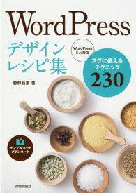 WordPressデザインレシピ集 スグに使えるテクニック230[本/雑誌] / 狩野祐東/著