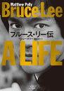ブルース・リー伝 / 原タイトル:BRUCE LEE:A LIFE[本/雑誌] / マシュー・ポリー/著 棚橋志行/訳