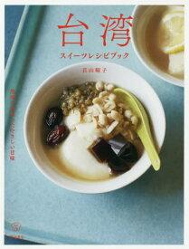 [書籍のゆうメール同梱は2冊まで]/台湾スイーツレシピブック 現地で出会ったやさしい甘味[本/雑誌] (料理の本棚) / 若山曜子/著