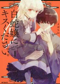 白蛇嬢にキスください。 1 (MFコミックス ジーンシリーズ)[本/雑誌] (コミックス) / よはち/著