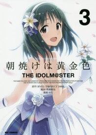 朝焼けは黄金色 THE IDOLM@STER 3 (IDコミックス/REXコミックス)[本/雑誌] (コミックス) / まな/画 / BNEI/PROJE