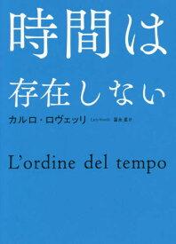 時間は存在しない / 原タイトル:L'ordine del tempo[本/雑誌] / カルロ・ロヴェッリ/著 冨永星/訳