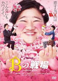 Bの戦場[DVD] / 邦画