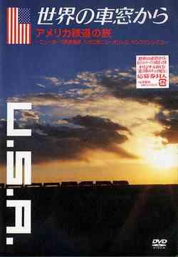 世界の車窓から〜アメリカ鉄道の旅〜[DVD] / 趣味教養