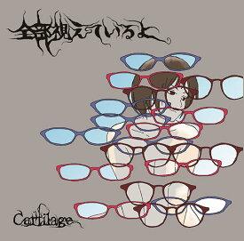 全部視えているよ[CD] / Cartilage