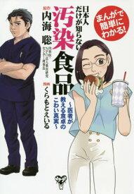 日本人だけが知らない汚染食品 まんがで簡単にわかる! 医者が教える食卓のこわい真実[本/雑誌] / 内海聡/原作 くらもとえいる/漫画