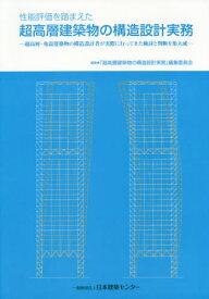 超高層建築物の構造設計実務 (性能評価を踏まえた)[本/雑誌] / 「超高層建築物の構造