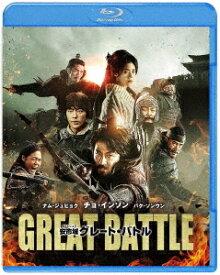 安市城 グレート・バトル ブルーレイ&DVDセット[Blu-ray] / 洋画