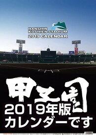 甲子園球場 [2020年カレンダー][グッズ] / カレンダー