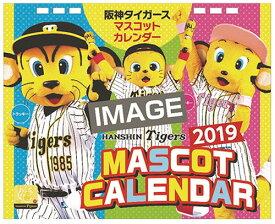 阪神タイガース マスコットカレンダー [2020年カレンダー][グッズ] / カレンダー