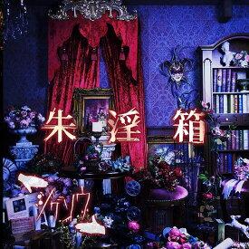 朱淫箱 [CD+DVD][CD] / ジグソウ
