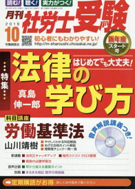 月刊社労士受験 2019年10月号[本/雑誌] (雑誌) / 労働調査会