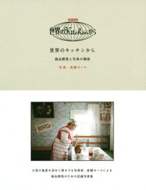 世界のキッチンから 商品開発と写真の関係[本/雑誌] / 高橋ヨーコ/写真