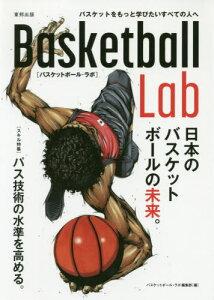 [書籍のメール便同梱は2冊まで]/Basketball Lab 日本のバスケットボールの未来。 バスケットをもっと学びたいすべての人へ[本/雑誌] / バスケットボール・ラボ編集部/編