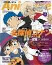 Animage (アニメージュ) 2019年10月号 【表紙&巻頭】 名探偵コナン 【ポスター】 Fate/Grand Order、みるタイツ、イナ…